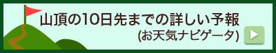 天なび天気予報ページ