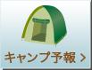 キャンプ予報