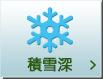山の積雪深情報