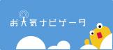 お天気ナビゲータ