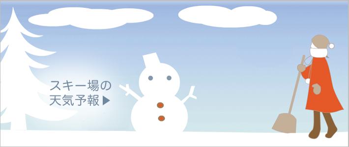 スキー場の天気予報