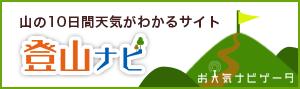 お天気ナビゲータ登山ナビ