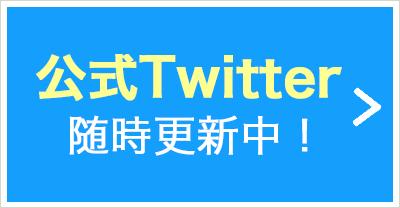 てんくら公式Twitter