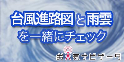 高解像度レーダー台風