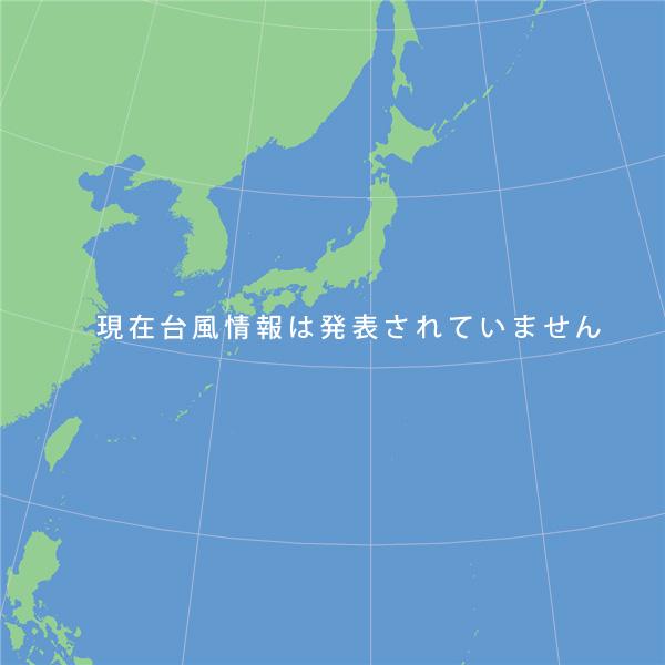 台風情報は発浮ウれていません
