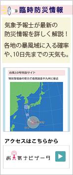 お天気ナビゲータ臨時防災情報